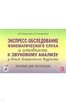 Экспресс-обследование фонематического слуха и готовности к звуковому анализу у детей дошкольного воз - Коноваленко, Коноваленко