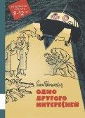 Ежи Брошкевич - Одно другого интересней обложка книги
