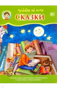 Читаем на ночь
