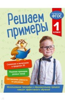 Решаем примеры. 1 класс. ФГОС - Л. Романова