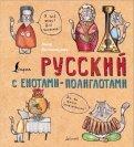 Анна Беловицкая - Русский язык с енотами-полиглотами обложка книги