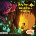 Оккли Грэхем - Беовульф - победитель чудовищ обложка книги