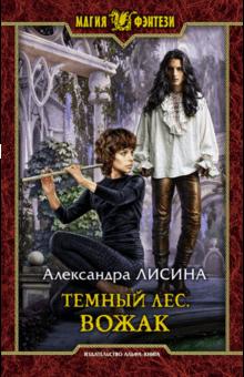 Темный лес. Вожак - Александра Лисина
