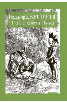 Редьярд Киплинг - Пак с холма Пука