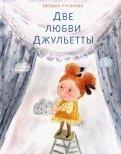 Евгения Русинова - Две любви Джульетты обложка книги