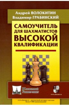 Самоучитель для шахматистов высокой квалификации - Волокитин, Грабинский