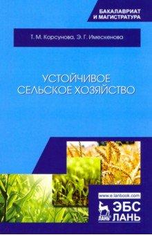 Устойчивое сельское хозяйство. Учебное пособие - Корсунова, Имескенова