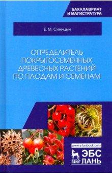 Определитель покрытосеменных древесных растений по плодам и семенам - Евгений Синицын