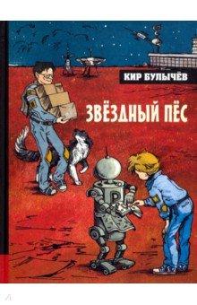 Кир Булычев - Иллюстрированная библиотека. Звёздный пёс