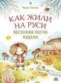 Мария Евсеева - Как жили на Руси. Весенняя песня Кудели обложка книги