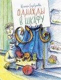 Ксения Горбунова - Однажды в шкафу обложка книги