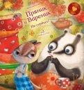 Ирина Зартайская - Пряник и Вареник. Не сердись! обложка книги