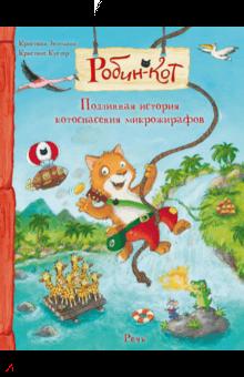 Кристиан Зелтманн - Робин-кот. Подлинная история великого котоспасения микрожирафов