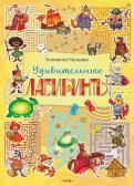 Екатерина Гвоздева - Удивительные лабиринты обложка книги