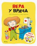 Хавукайнен, Тойвонен - Вера у врача обложка книги