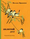 Михаил Пришвин - Золотой луг обложка книги