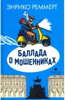 Баллада о мошенниках - Энрико Реммерт