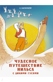 Чудесное путешествие Нильса с дикими гусями - Сельма Лагерлеф