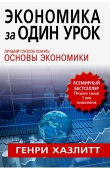 Экономика за один урок - Генри Хазлитт