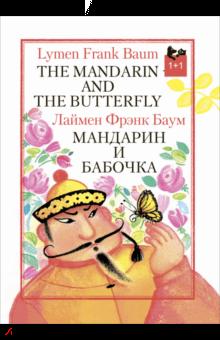 Лаймен Баум - Мандарин и бабочка