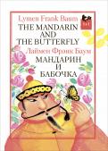 Лаймен Баум - Мандарин и бабочка обложка книги