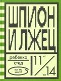 Ребекка Стед - Шпион и лжец обложка книги