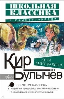 Кир Булычев - Дети динозавров