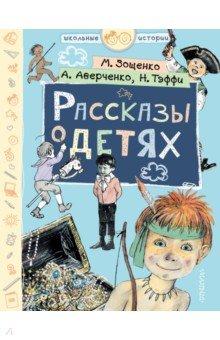 Рассказы о детях - Аверченко, Зощенко, Тэффи