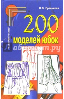 Моделей юбок книга