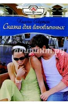 Сказка для влюбленных: Роман - Хельга Нортон