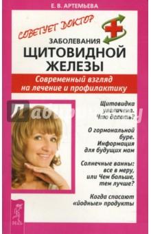 Заболевания щитовидной железы. Современный взгляд на лечение и профилактику - Елена Артемьева