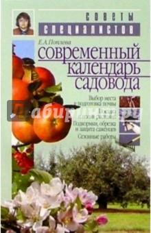 Современный календарь садовода