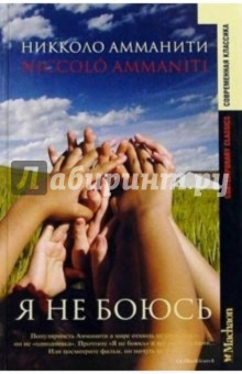 Я не боюсь: Роман - Никколо Амманити