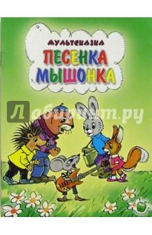 Песенка мышонка - Екатерина Карганова