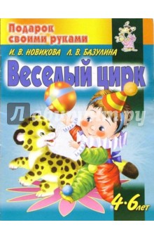 Веселый цирк - Базулина, Новикова