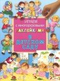 Екатерина Карганова: Играем с многоразовыми наклейками. В детском саду