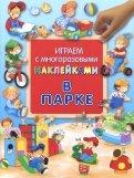 Екатерина Карганова: Играем с многоразовыми наклейками. В парке