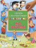 Екатерина Карганова: Играем с многоразовыми наклейками. На ферме