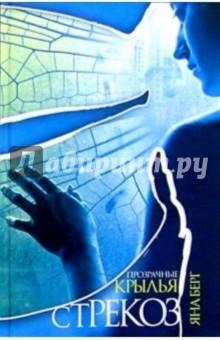 Прозрачные крылья стрекоз: Роман - Яна Берг
