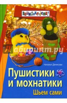 Пушистики и мохнатики: Шьем сами - Наталья Денисова