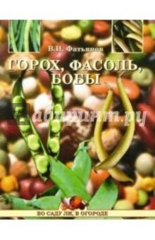 Горох, фасоль, бобы - Владислав Фатьянов
