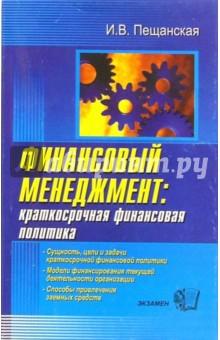 Финансовый менеджмент: краткосрочная финансовая политика: Учебное пособие для вузов - Ирина Пещанская