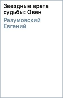 Звездные врата судьбы: Овен - Евгений Разумовский