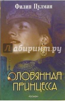Оловянная принцесса: Роман - Филип Пулман