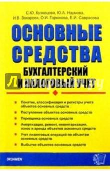Основные средства: бухгалтерский и налоговый учет: Практическое пособие - Светлана Кузнецова