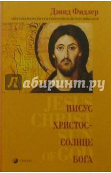 Иисус Христос - Солнце Бога. Античная космология и раннехристианский символизм