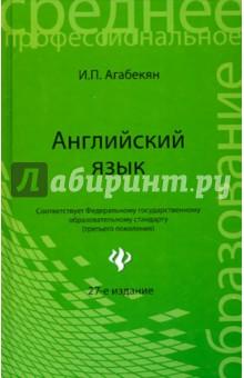 Учебник и. П агабекян английский язык.