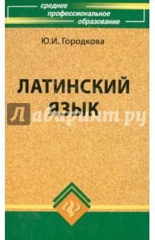 Латинский язык и основы медицинской терминологии чернявский м. Н.