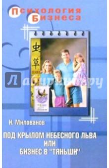 Под крылом Небесного Льва или бизнес в Тяньши - Игорь Милованов
