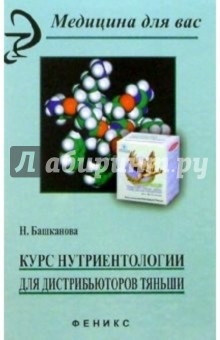 Курс нутриентологии для дистрибьюторов Тяньши - Надежда Башканова